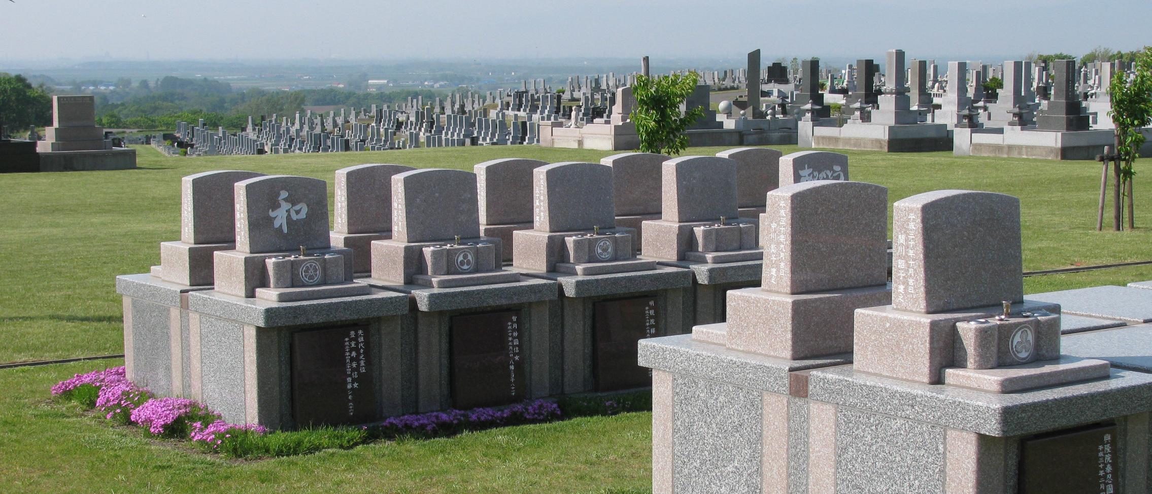 永代供養墓 | 石狩霊園